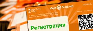 Регистрация на Meet Magento Россия